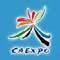 第九屆中國-東盟博覽會、第九屆中國-東盟商務與投資峰會