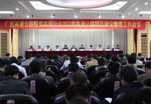 高投公司召開2013年高速公路項目建設管理工作會議