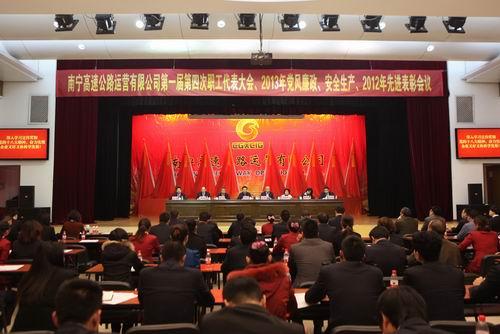 南寧運營公司第一屆第四次職工代表大會召開