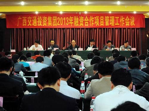 廣西交通投資集團召開融資合作項目管理工作會議