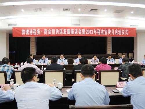 防城港市國稅局開展稅務商會相約謀發展活動