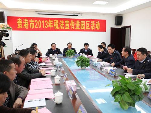 貴港市稅務部門聯合開展稅法宣傳進園區活動