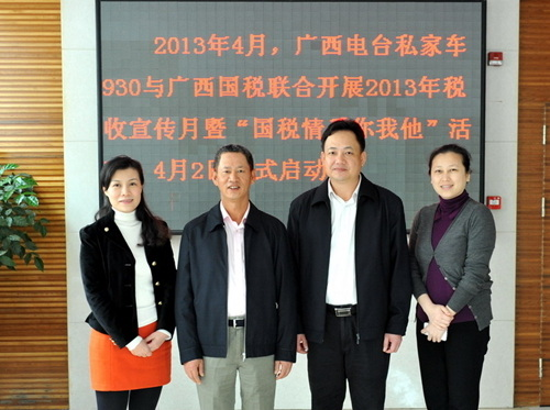 廣西國稅2013年稅收宣傳月拉開帷幕