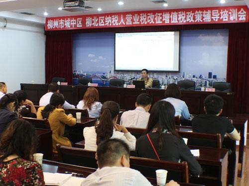 柳州城中、柳北國稅啟動營業稅改增值稅大型培訓