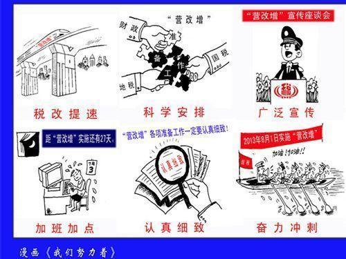 """柳州市國稅第二稽查局用漫畫宣傳""""營改增"""""""