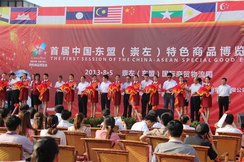 首屆中國-東盟(崇左)特色商品博覽會開幕
