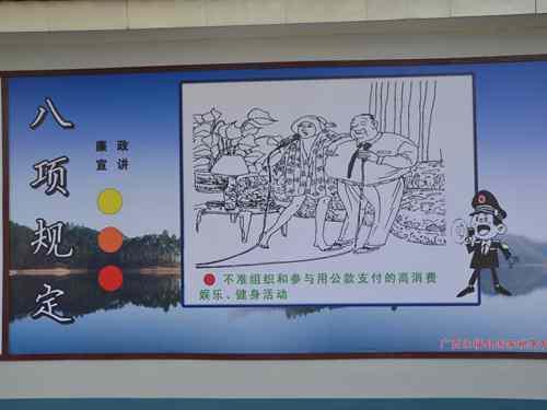 永福縣國稅局用廉政漫畫宣傳八項規定