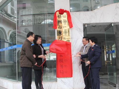 梧州市龍圩區國稅局挂牌成立